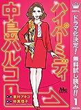 ハイパーミディ 中島ハルコ【期間限定無料】 1 (マーガレットコミックスDIGITAL)