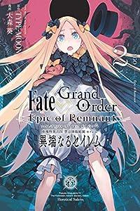 Fate/Grand Order -Epic of Remnant- 亜種特異点Ⅳ 禁忌降臨庭園 セイレム 異端なるセイレム: 2【イラスト特典付】 (REXコミックス)