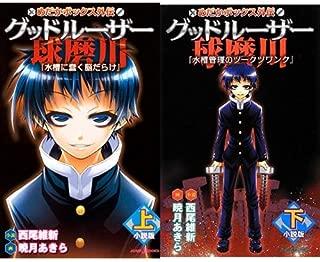 めだかボックス外伝 球磨川(JUMP j BOOKS) 全2冊セット