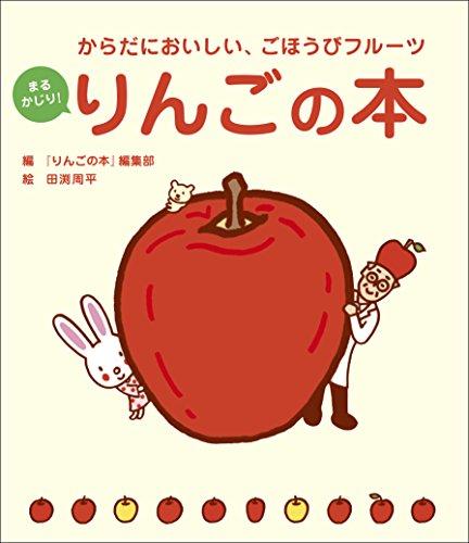 まるかじり! りんごの本