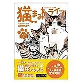 猫まみれライフ 2 ([バラエティ])
