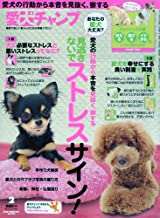 愛犬チャンプ (Aiken Champ) 2010年 02月号 [雑誌]