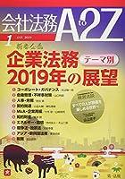 会社法務A2Z(エートゥージー) 2019年 01 月号 [雑誌]