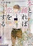 本と踊れば恋をする (角川文庫)