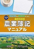 勘定科目別農業簿記マニュアル 2019年度版―青色申告から経営改善につなぐ (全国農業図書)