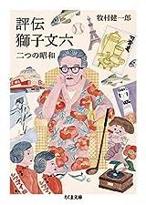 評伝 獅子文六 (ちくま文庫)