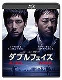 ダブルフェイス ~潜入捜査編・偽装警察編~[Blu-ray/ブルーレイ]