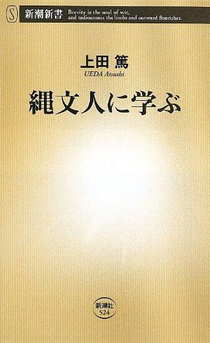 縄文人に学ぶ (新潮新書)
