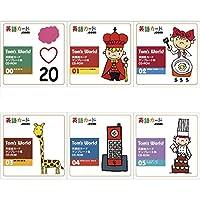 Tom's World 英語絵カードテンプレート集 CD-ROM 00~05 セット (小学校英語Hi, friends!とともに学ぶ教材作りにピッタリ)