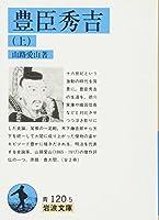 豊臣秀吉 (上) (岩波文庫)