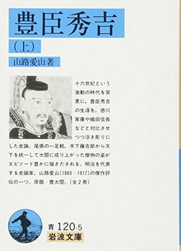 豊臣秀吉 (上) (岩波文庫)の詳細を見る