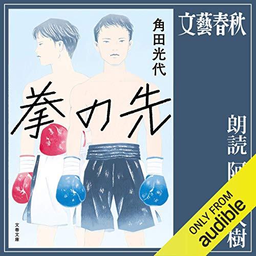 『拳の先』のカバーアート
