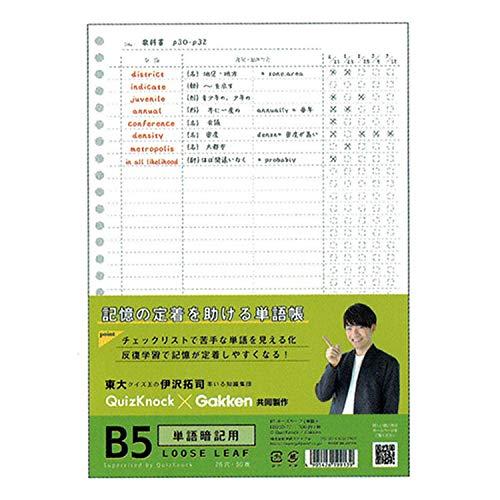 学研ステイフル『B5ルーズリーフ(単語)(ED030-77)』