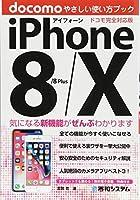 iPhone 8/8Plus/X やさしい使い方ブック ドコモ完全対応版