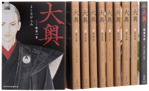 大奥 コミック 1-10巻セット (ジェッツコミックス)