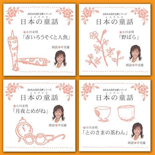 『小川 未明, 早見 優 4本セット』のカバーアート