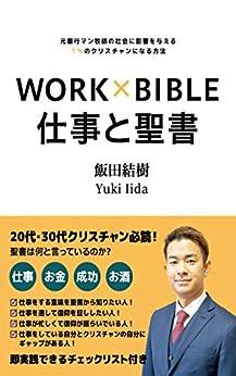 [飯田結樹]の仕事と聖書: 元銀行マン牧師の社会に影響を与える1%のクリスチャンになる方法