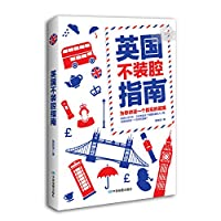 Britain does not Zhuangqiang Guide(Chinese Edition)