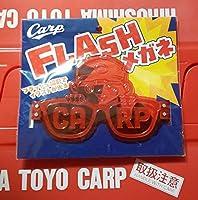 広島カープ フラッシュメガネ