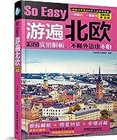 So Easy游遍北欧(全新升级第2版)