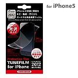 【日本正規代理店品】TUNEWEAR TUNEFILM for iPhone 5 グレア (光沢タイプ) TUN-PH-000133