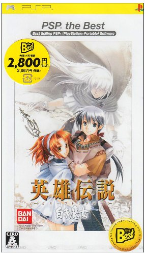 The Legend of Heroes Gagharvtrilogy White Witch (PSP the Best) [Japan Import]