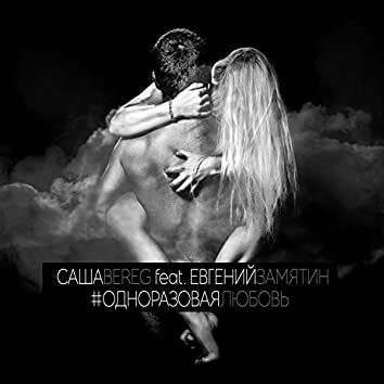 Одноразовая любовь (feat. Евгений Замятин)