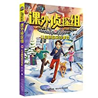 New version of Extracurricular Detective Group 19 Children's Theater Bizarre Event(Chinese Edition)