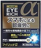 【第2類医薬品】アイリッチα 13mL