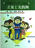 小学校レクリエーション (1)