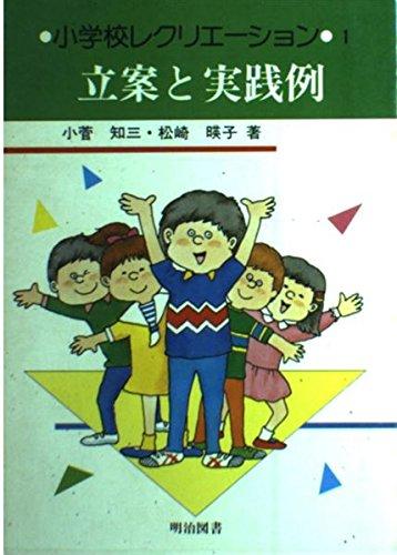 小学校レクリエーション (1)の詳細を見る