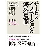 サービスイノベーションの海外展開―日本企業の成功事例とその要因分析