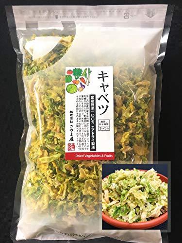 国産乾燥キャベツ 1kg 国産乾燥野菜シリーズ エアドライ 低温熱風乾燥製法 九州産 熊本県産 みそ汁 フリーズドライ ドライベジタブル 保存食 非常食 長期保存