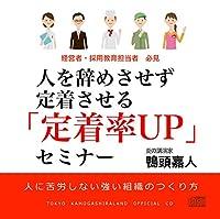 定着率UPセミナー(CD&DVDセット)
