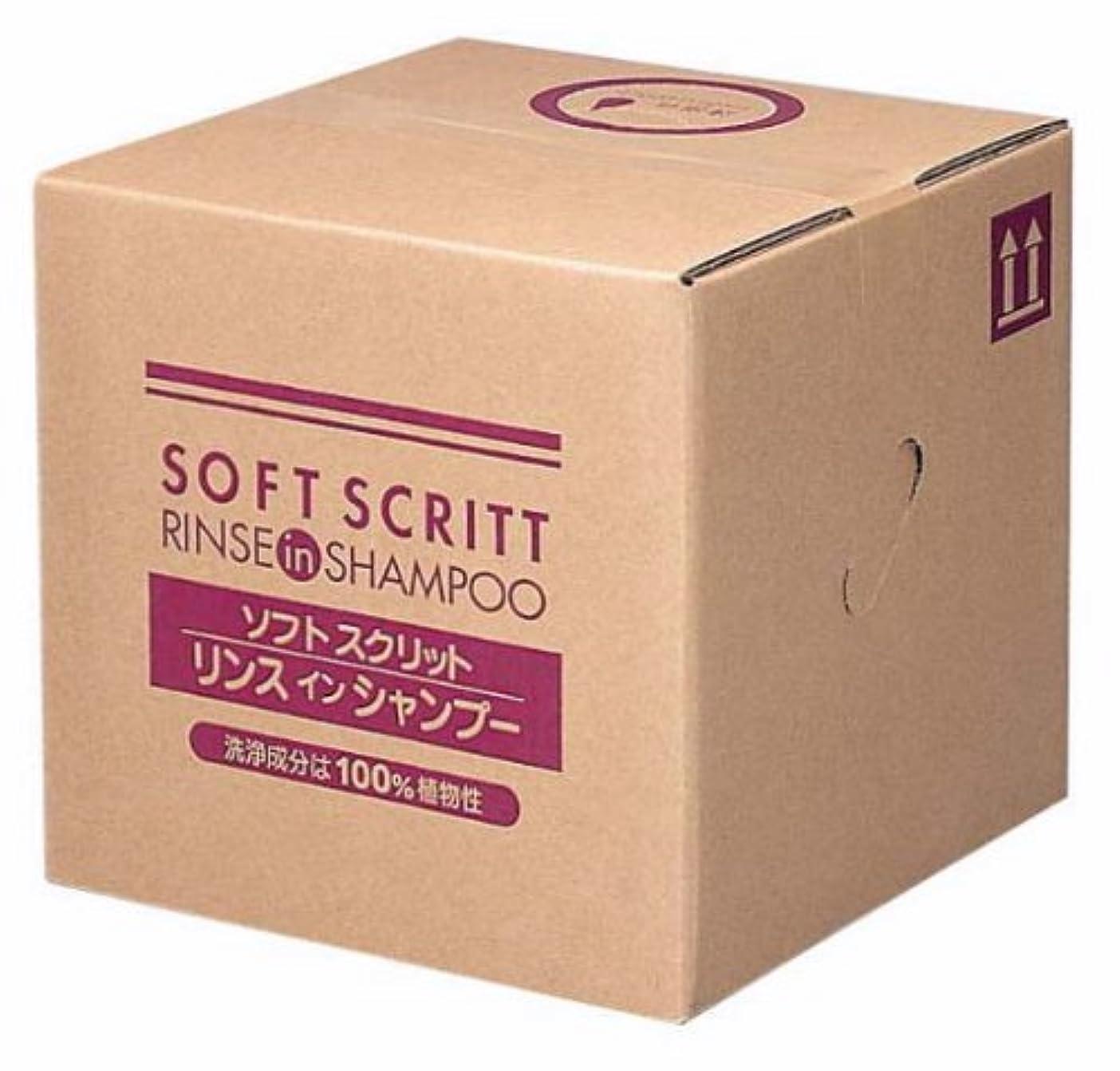 後世スモッグ軍艦熊野油脂 業務用 SOFT SCRITT(ソフト スクリット) リンスインシャンプー 18L