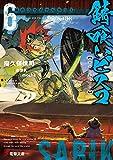錆喰いビスコ6 奇跡のファイナルカット (電撃文庫)