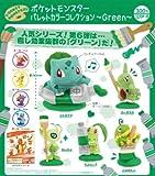 ポケットモンスター パレットカラーコレクション~Green~ 全5種セット キタンクラブ 【予約商品】