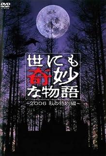 世にも奇妙な物語 2006秋の特別編 [レンタル落ち]