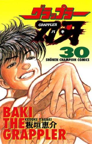 グラップラー刃牙 30 (少年チャンピオン・コミックス) - 板垣恵介