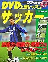 DVD上達レッスン サッカー