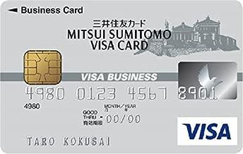 三井住友ビジネスカードクラシック(中小企業向け)