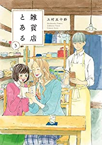 雑貨店とある 3巻 (芳文社コミックス)