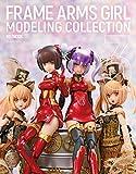フレームアームズ・ガールモデリングコレクション3 (ホビージャパンMOOK)