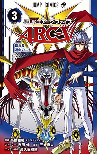 遊☆戯☆王ARC-V 3 (ジャンプコミックス)