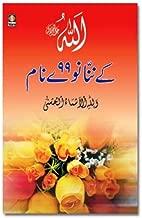 99 names of allah urdu