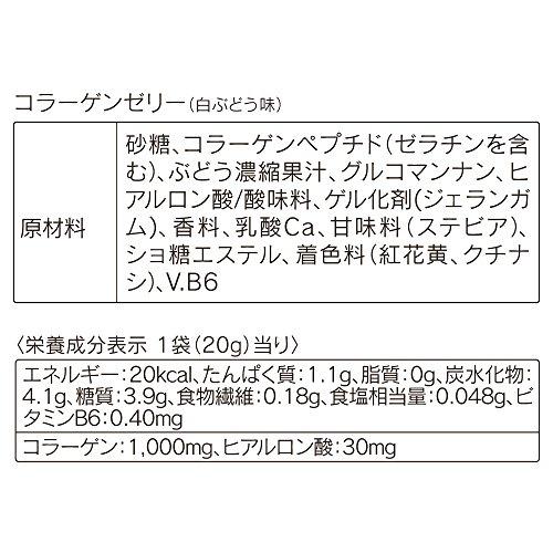 オルビス(ORBIS)コラーゲンゼリー白ぶどう味7~14日分(20g×14袋)