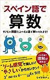 Encontraras espanol y matematicas para que aprender sea mas facil y divertido (Ejercicio) (Japanese Edition)