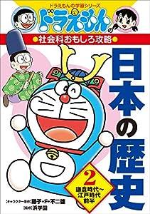 ドラえもんの社会科おもしろ攻略 日本の歴史 2 鎌倉時代~江戸時代前半