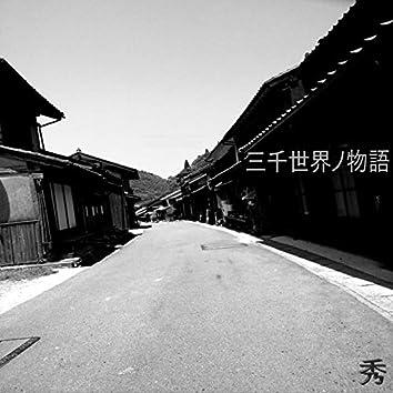 Sanzensekai no monogatari
