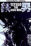 MariposaPrints 66452 Tetsuo: The Ironman Movie Kei Fujiwara Decor Wall 16x12 Poster Print